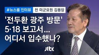 [인터뷰] 5·18 광주의 진실, 39년 만의 고백…전 미군요원 김용장 (2019.05.13)