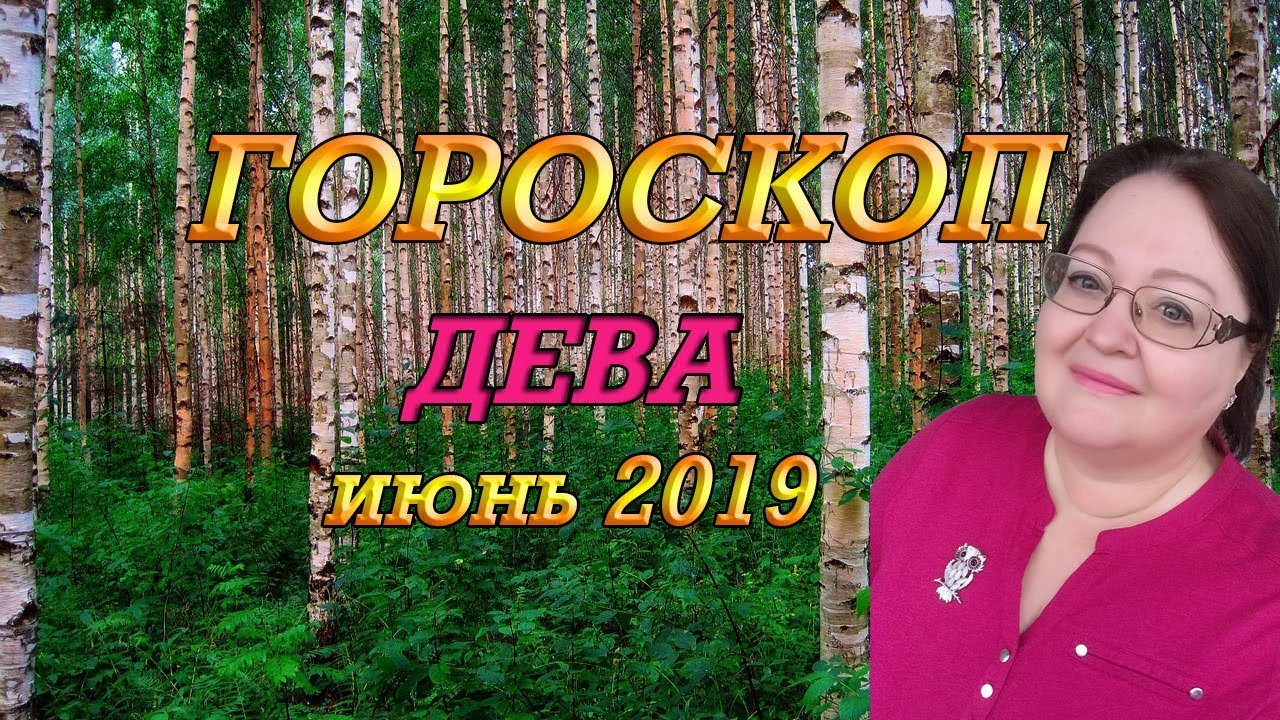 ♍ ДЕВА — Гороскоп на июнь 2019 🌞 прогноз для Девы на июнь ⭐ астролог Аннели Саволайнен