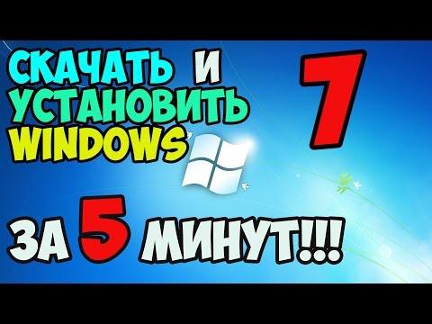 ГДЕ СКАЧАТЬ И КАК УСТАНОВИТЬ? WINDOWS 7 !!!