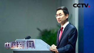 [中国新闻] 中国外交部:赞赏卡特前总统推动中美关系发展 | CCTV中文国际