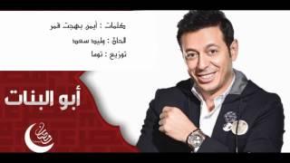 البنات بناتي - تتر بداية مسلسل ابو البنات