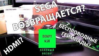 Ушёл с Xbox one на новую Sega
