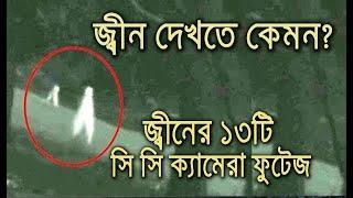 জ্বীন দেখুন এবং জ্বীন সম্পর্কে জানুন! পর্ব-১ JIn on cc camera