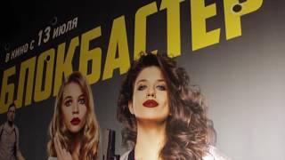 Анна Чиповская и Светлана Устинова: автографы и фильм БЛОКБАСТЕР изнутри