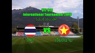 ถ่ายทอดสด ไทย vs เวียดนาม รอบชิง VFF U19 International Tournament 2019