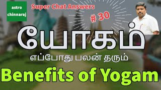 Benefits Of Yogam | Astrology Classes In Tamil | Astrologer Chinnaraj | Astrology In Tamil