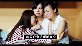 這群人 TGOP│如果你有這種朋友? ( 姊妹篇 )  If you had this kind of friends? (sisterhood)