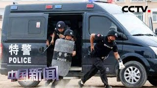 [中国新闻] 中国公安机关开展全警实战大练兵 | CCTV中文国际