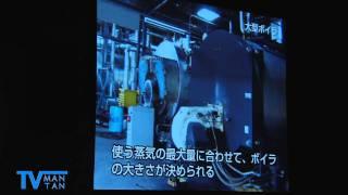 グッドデザイン賞 「蒸気ボイラーシステム」三浦工業プレゼン thumbnail