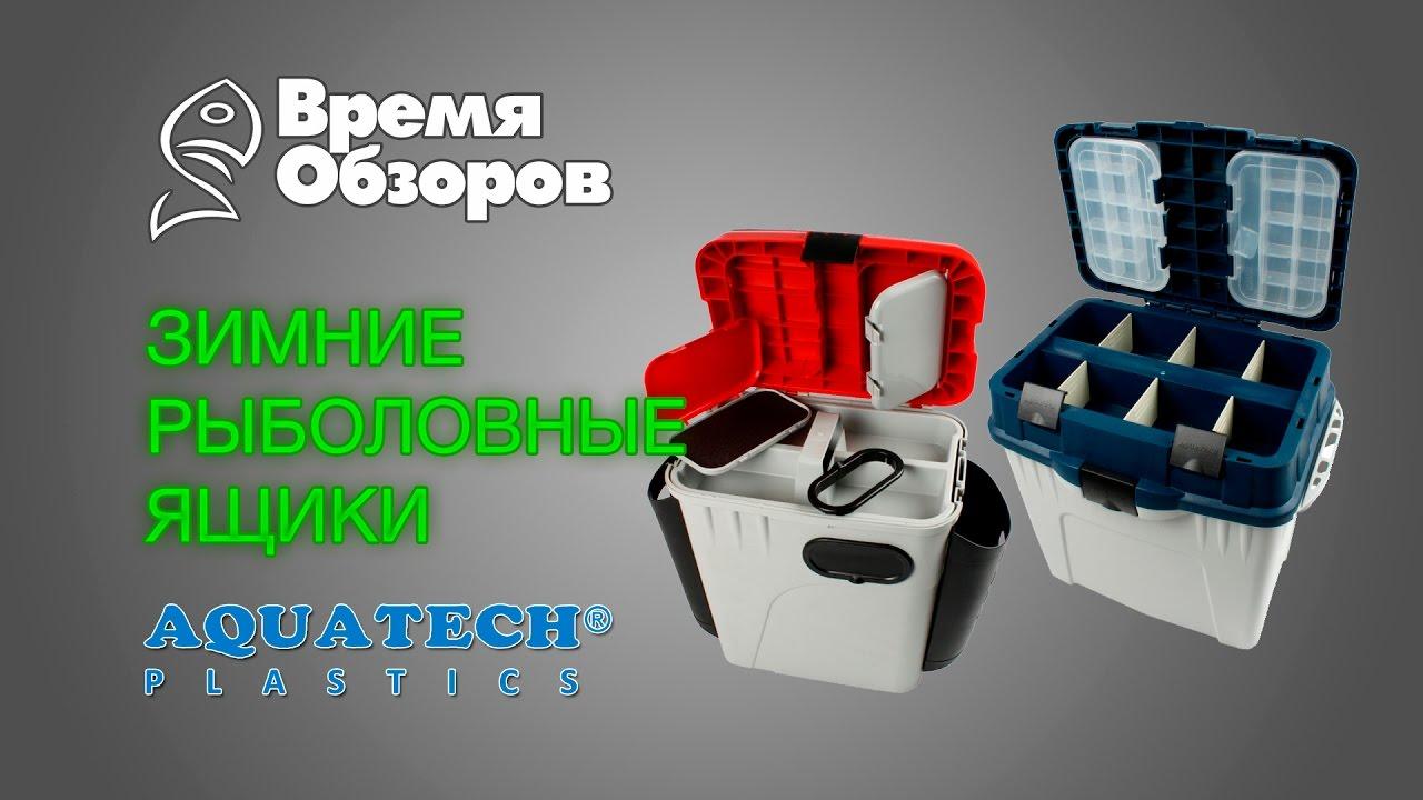 Зимние рыболовные ящики Aquatech. Обзор.