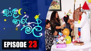 සඳ තරු මල් | Sanda Tharu Mal | Episode 23 | Sirasa TV Thumbnail