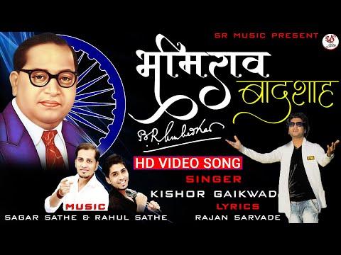 भीमराव बादशाहा || BHIMRAO BADSHAH || KISHOR GAIKWAD || DR. BHIMRAO AMBEDKAR 14 April JAYNTI SONG ||