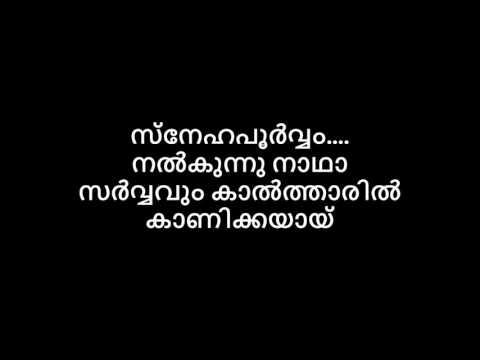 Snehapoorvam Nalgunnu Nadha Song with Lyrics
