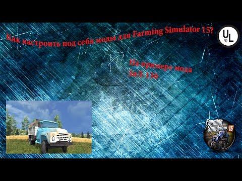 Как настроить под себя моды для Farming Simulator 2015?