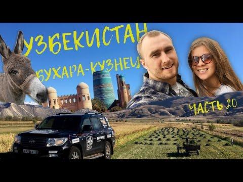 Бухарский сайт