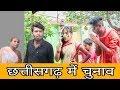 छत्तीसगढ़ में चुनाव । Chhattisgarh Me Chunaav | CG Comedy Video | Full HD Video