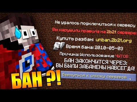 😱ЗАБАНИЛИ за ЧИТЫ на сервере 2b2t в Майнкрафт!?