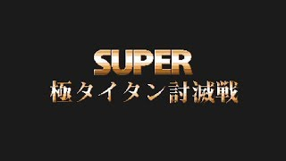 SUPER極タイタン討滅戦