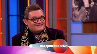 Наедине со всеми - Гость Александр Васильев.  Выпуск от24.03.2015