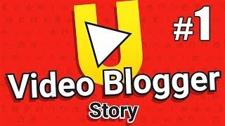 Как я стал лучшим блогером (в игре) - Video Blogger Story - #1