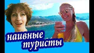 Черногория. КАК ЗАМАНИВАЮТ ТУРИСТОВ в Черногории. Будва Морская Прогулка