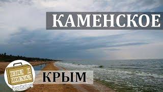 Кам'янське, Крим. Коротко про курорт. Погода, Озеро Сиваш, Рибалка
