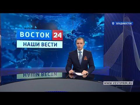 """Программа """"Восток 24: Наши вести"""" от 07.05.2020"""