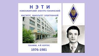 НЭТИ - Новосибирский электротехнический институт - 1976-1981