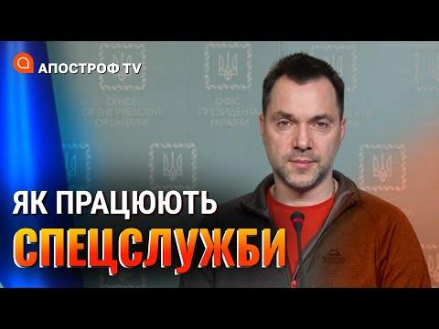 Смотреть Алексей Арестович про методы работы спецслужб онлайн