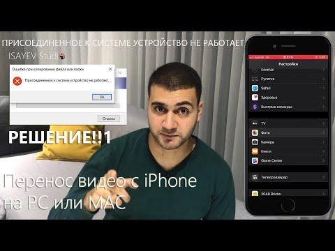 Присоединенное к системе устройство не работает - Перенос видео с iPhone на ПК or MAC - РЕШЕНИЕ!