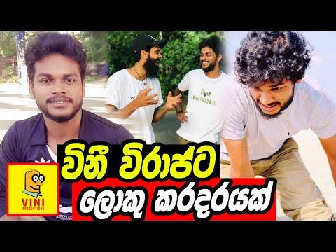 Download විනී විරාජ්ට කරදරයක්   Vini Production   Vini Actor Viraj Madusanka   Vini Comedy Videos   Sri Lanka