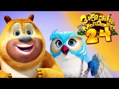 Забавные медвежата - (Медвежата соседи) День Маленьких Учитилей -  Мишки от Kedoo Мультфильмы