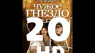 Чужое гнездо (20 серия из 60) HD качество (1080i) Русский сериал