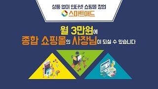 [스마트애드] 무점포 소자본 인터넷 쇼핑몰 창업! 상품…
