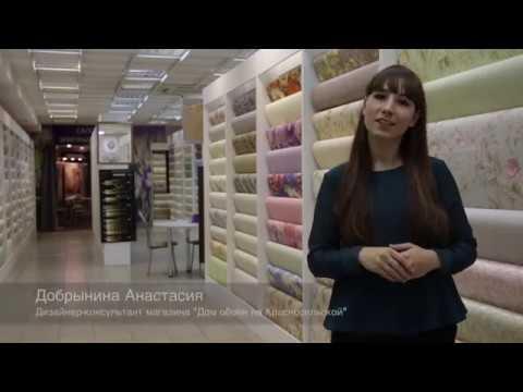 Магазин Дом Обоев на Красносельской