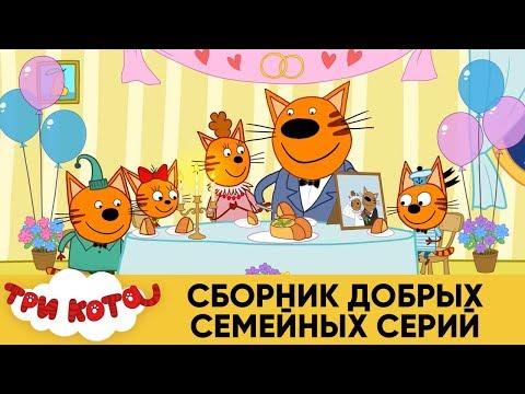 Три Кота | Сборник добрых, семейных серий | Мультфильмы для детей 👨👩👦