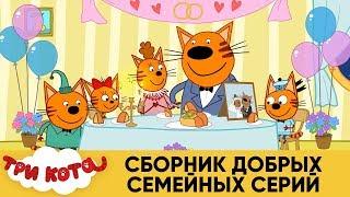 Три Кота | Сборник добрых, семейных серий | Мультфильмы для детей