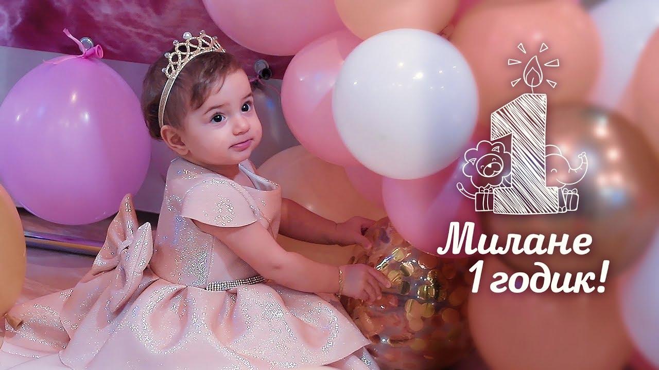 практике поздравление с днем рождения на 1 год для миланы них характерна