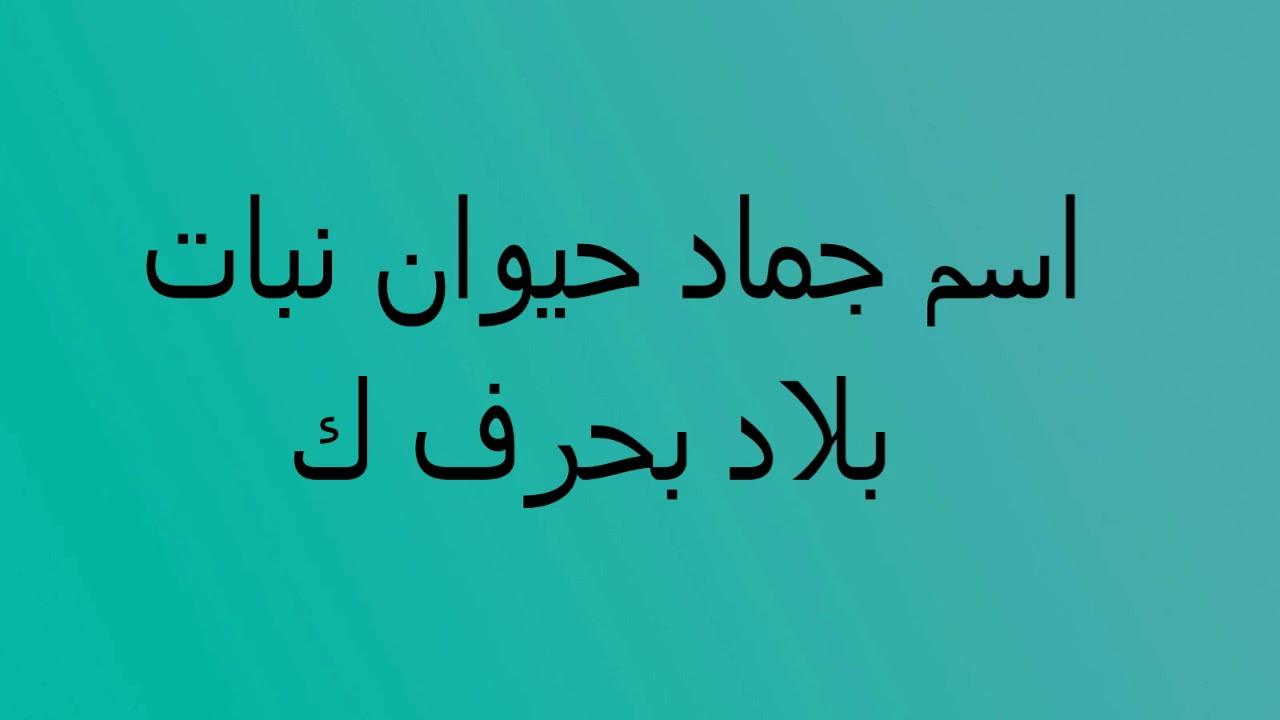 اسم جماد حيوان نبات بلاد بحرف ك Youtube