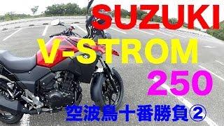 【SUZUKI Vストローム250 紹介(素人インプレ・レビュー)】空波鳥十番勝負②