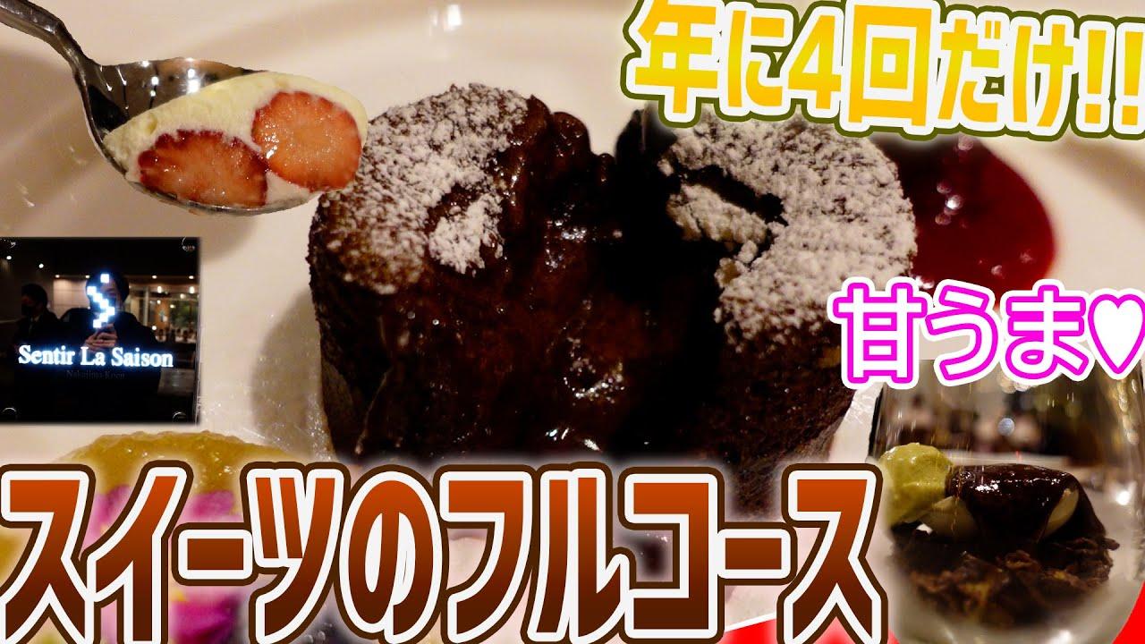 年4回のスイーツフルコースイベント/センティール ラ セゾン【北海道札幌グルメ】Sapporo sweets