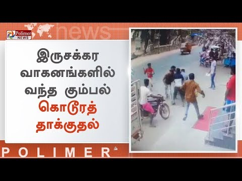 நாகர்கோவிலில் கல்லூரி மாணவர்கள் நடு சாலையில் மோதல் | #Nagercoil | #CollegeStudents