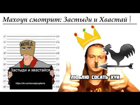 """Махоун Инквизирует Паблик ВК """"Застыди и Хвастай"""""""