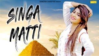 Singa Matti Sonika Singh | New Haryanvi Songs Haryanavi 2019 | Soni Saini | Sonotek