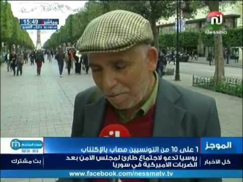 1على 10 من التونسيين مصاب بالاكتئاب