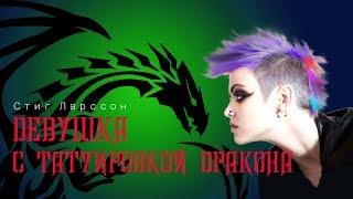 Стиг Ларссон — Девушка с татуировкой дракона [RUS SUB]