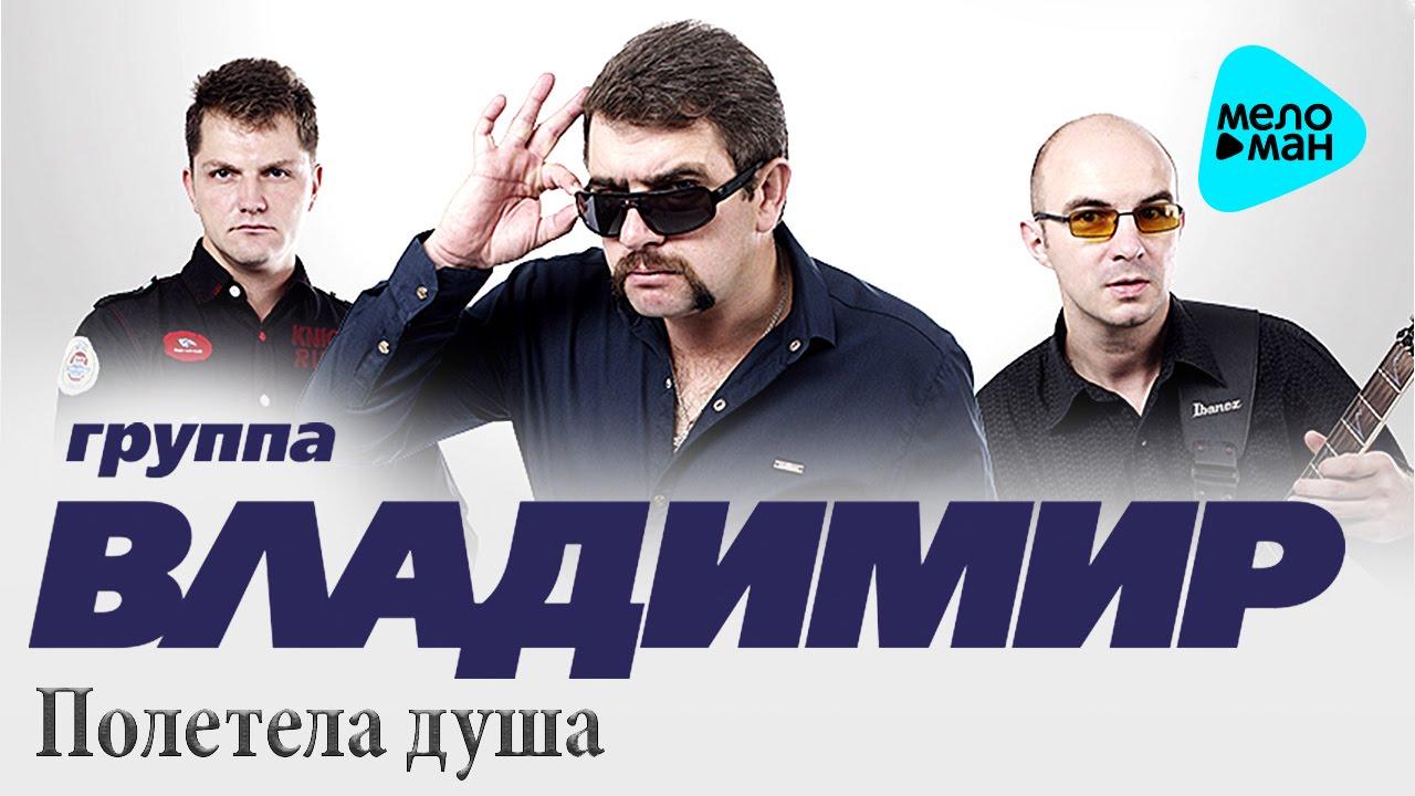 Группа владимир полетела душа ( maxi-single 2016 ) youtube.