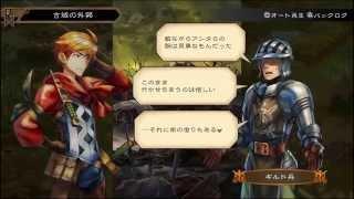 PS4/PS Vita グランキングダム 第1話プレイムービー