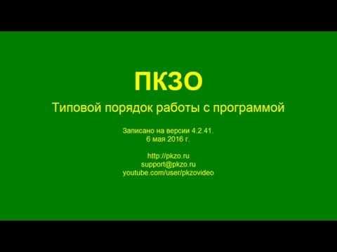 ПКЗО - Типовой порядок работы