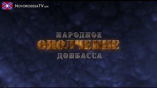 Документальный фильм о наборе в ополчение Донбасса. (Часть 1)